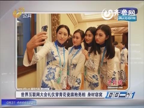 画中有话:世界互联网大会礼仪穿青花瓷旗袍亮相 身材窈窕