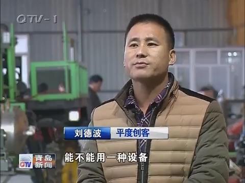 【创客岛】刘德波:奔跑在田间地头的青年创客