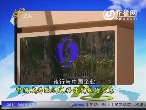 20151215《财知道》:武钢集团被曝裁员万人
