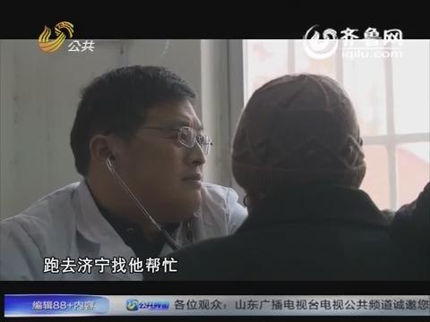 我们的山东:微山湖上的乡村医生——张波