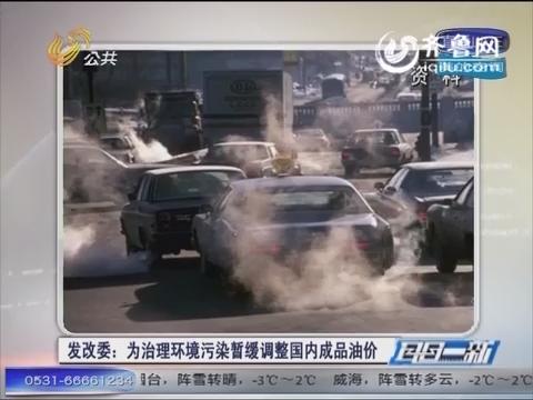 画中有话:发改委为治理环境污染暂缓调整国内成品油价