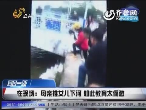 广东潮州:母亲推女儿下河 如此教育太偏激