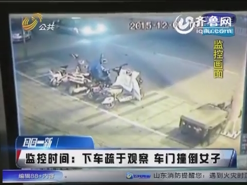 江苏徐州:下车疏于观察 车门撞倒女子