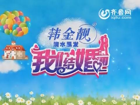 """20151218《我们结婚吧》预告:丽江体验""""养儿不易"""""""