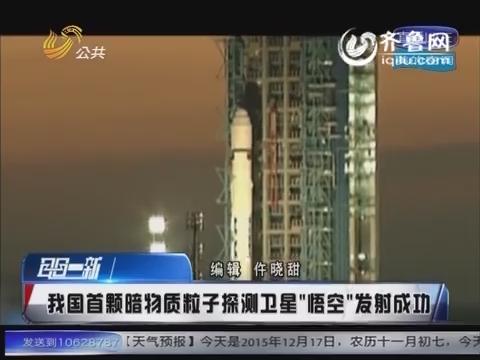 """我国首颗暗物质粒子探测卫星""""悟空""""发射成功"""