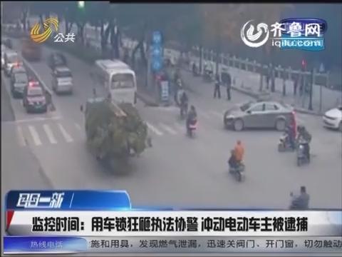 监控时间:用车锁狂砸执法协警 冲动电动车主被逮捕