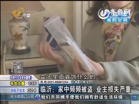 临沂:家中频被盗损失严重 竟是物业员工监守自盗