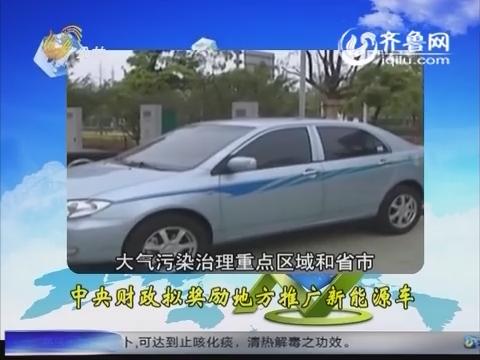 财知道之财经资讯:中央财政拟奖励地方推广新能源车