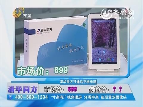 20151217《好运时刻》:清华同方可通话平板电脑