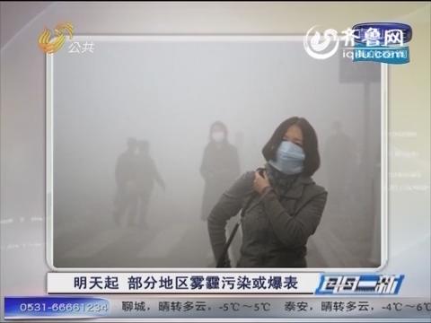 画中有话:19日起 部分地区雾霾污染或爆表