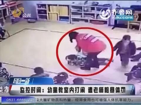 湖南:幼童教室内打闹 遭老师粗暴体罚