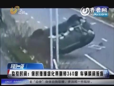 江苏:保时捷撞绿化带翻转360度 车辆瞬间报废