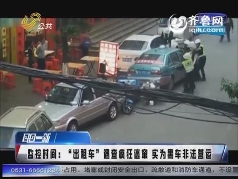 """东莞:""""出租车""""遇查疯狂逃窜 实为黑车非法营运"""