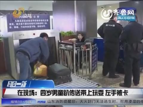 湖南:四岁男童趴传送带上玩耍 左手被卡