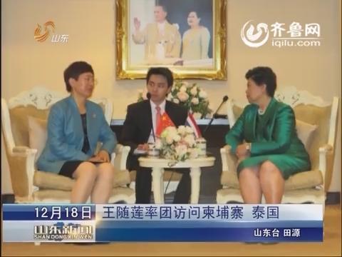王随莲率团访问柬埔寨、泰国