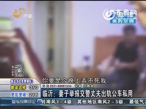 临沂:妻子举报交警丈夫出轨公车私用