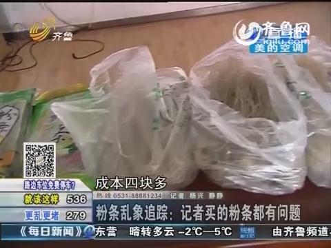 济南市场上的粉条乱象追踪:记者买的粉条都有问题