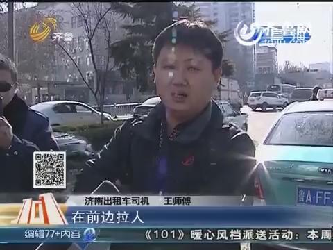 济南:车祸 两辆出租车发生刮蹭事故