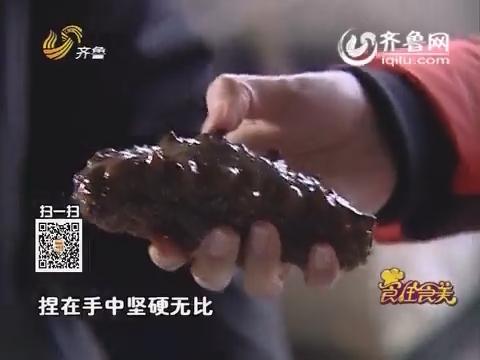 20151219《食全食美》名厨家宴:秋葵白玉菇