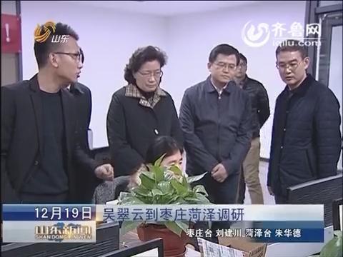 吴翠云到枣庄菏泽调研