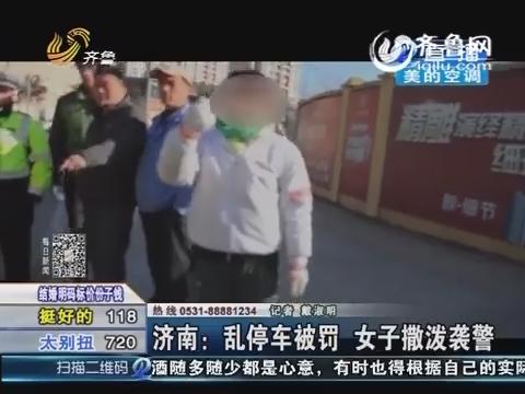 济南:乱停车被罚 女子撒泼袭警