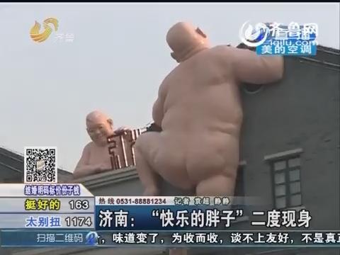 """济南:""""快乐的胖子""""二度现身"""