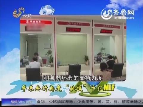 """财知道之今日资讯:年末央行再度""""驰援""""千亿MLF"""