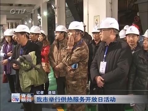 青岛市举行供热服务开放日活动