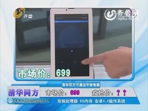20151219《好运时刻》:清华同方可通话平板电脑