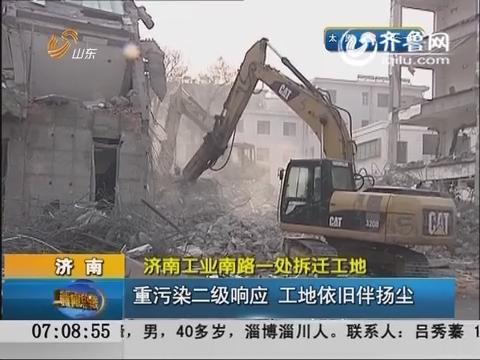 济南:重污染二级响应 工地依旧伴扬尘