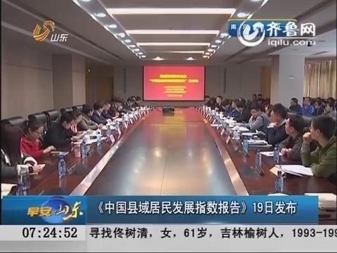 《中国县域居民发展指数报告》19日发布