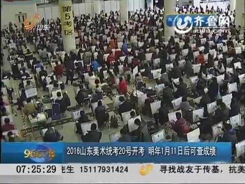 2016山东美术统考20号开考 2016年1月11日后可查成绩