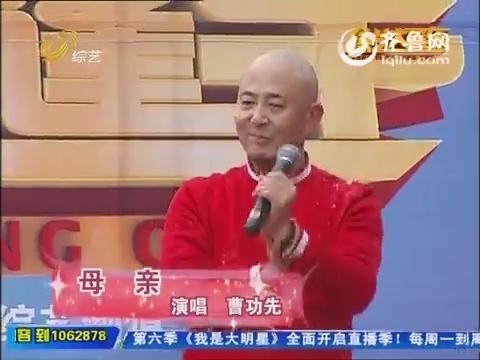 综艺大篷车:曹功先深情演唱《母亲》获得阵阵掌声