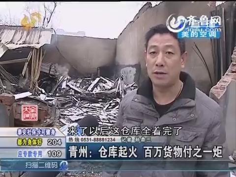 青州:仓库起火 百万货物付之一炬