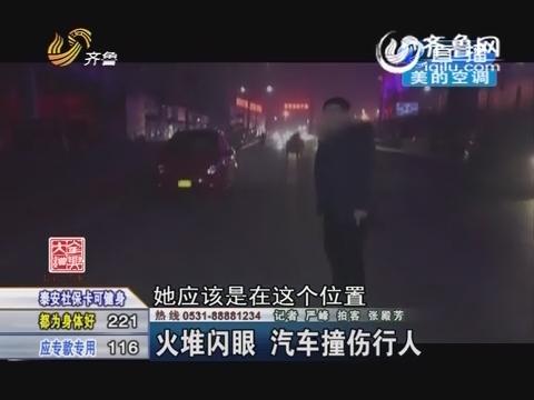 济南:火堆闪眼 汽车撞伤行人