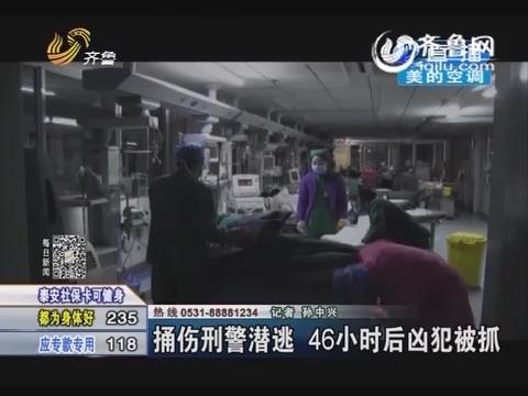 济南:捅伤刑警潜逃 46小时后凶犯被抓