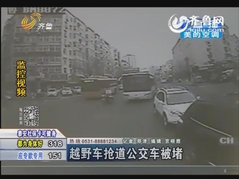 青岛:越野车抢道公交车被堵