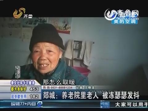 郯城:养老院里老人 被冻瑟瑟发抖