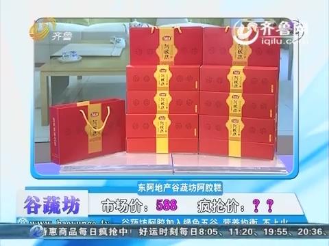 20151220《好运时刻》:东阿地产谷蔬坊阿胶糕