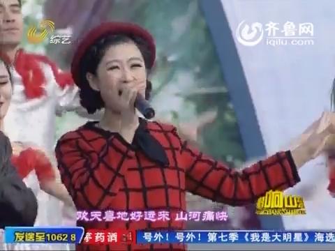 唱响山东:冯天君 崔雪《中国喜事》