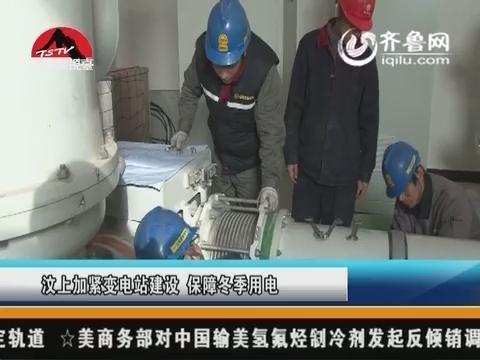 汶上加紧变电站建设 保障冬季用电