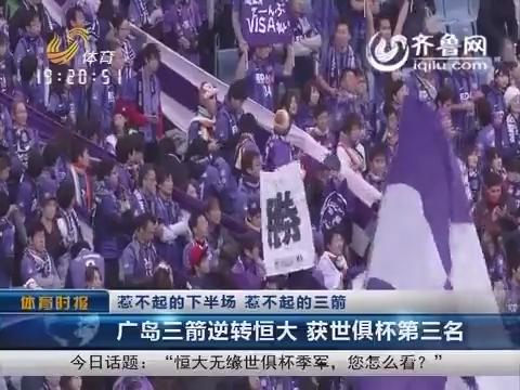 惹不起的下半场 惹不起的三箭:广岛三箭逆转恒大 获世俱杯第三名