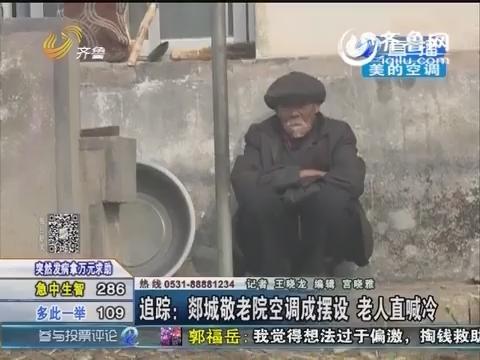 追踪:郯城敬老院空调成摆设 老人直喊冷