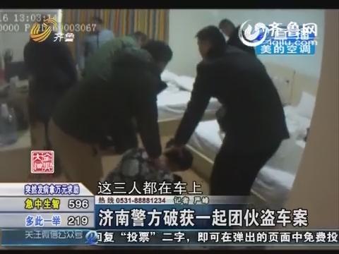 济南警方破获一起团伙盗车案