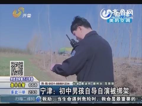 宁津:初中男孩自导自演被绑架
