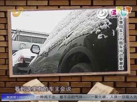 财知道之理财课堂:冬季用车三大毁车冲动要避免
