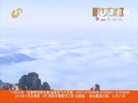 20151222《假日旅游》:黄山冬游季