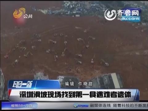 深圳滑坡现场 找到第一具遇难者遗体