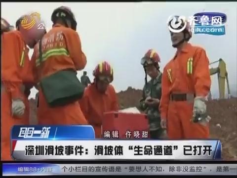 深圳滑坡事件:滑坡体'生命通道'已打通