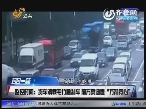 """监控时间:货车满载毛竹急刹车 前方奥迪遭""""万箭穿心"""""""